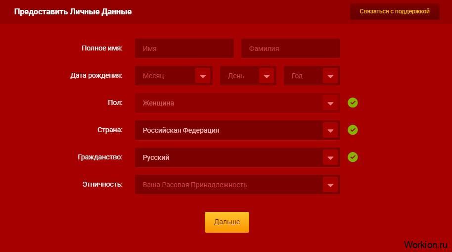личные данные в Livejasmin